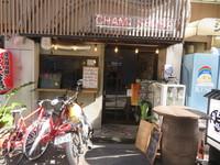 本町 「炭火焼鳥 ちゃ味船場」 歯応えあるもも炭火焼き定食は鶏の旨味が凝縮されています!