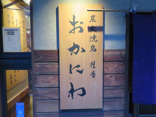 肥後橋・江戸堀 「炭火焼鳥 おかにわ」 お任せの焼鳥コースを堪能しました!