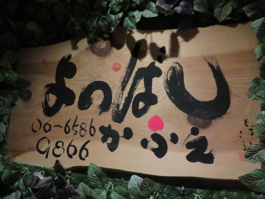 四ツ橋・北堀江 「よつばしかふぇ」 ついつい食べたくなる懐かしのウインナーナポリタン!