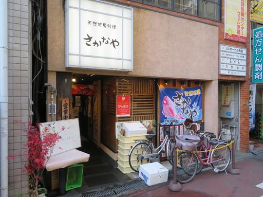 京橋 「天然地魚料理 さかなや 京阪京橋店」 造りと白身フライの日替わりがお得ですね!