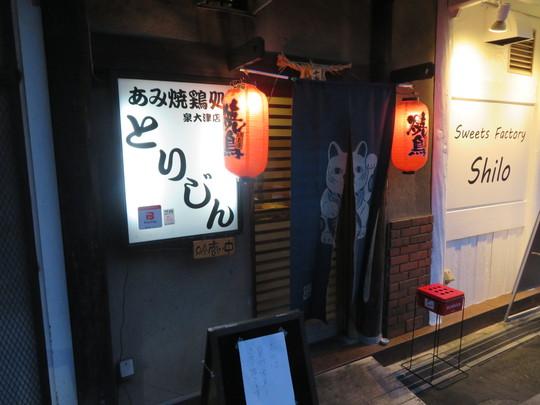 泉大津 「あみ焼鶏処 とりじん」 泉大津最後の営業で鶏のお任せコースを頂きました!