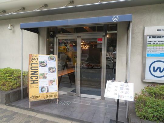 四ツ橋・アメリカ村 「W  CAFE(ダブリュカフェ)」 分厚くて食べ応えあるローストポークのジンジャーオニオンソース!