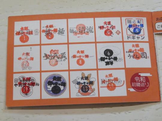 裏谷四 「麺や齋とう」 大阪好っきゃ麺8 その14 鶏旨味そばとねぎチャーシュー丼!