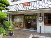 神戸・住吉 「住吉更科」 出汁が効いたカツ丼と子たぬきセット!