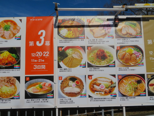 吹田・万博公園 「第7回 ラーメンEXPO 2019」  第3幕 初日!