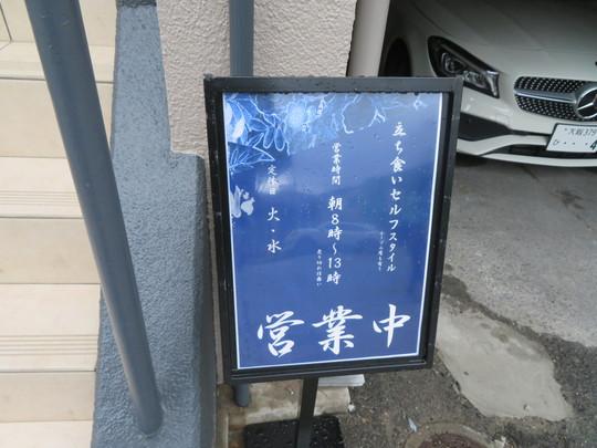 高槻 「塩ラーメン あす流」 大阪トップクラスの塩ラーメンが帰ってきました!