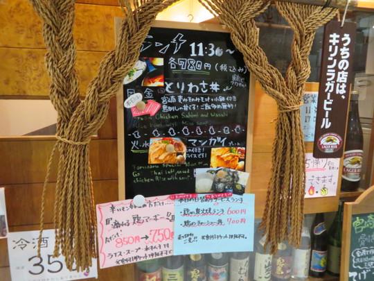 四ツ橋・新町 「鳥まる」 月・金曜日限定のとりわさ丼が旨い!