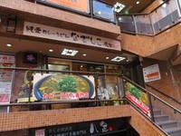 高槻 「純愛カレーうどん なでしこ ~長女~」 栃尾のジャンボきつねをトッピングした絶品カレーうどん!