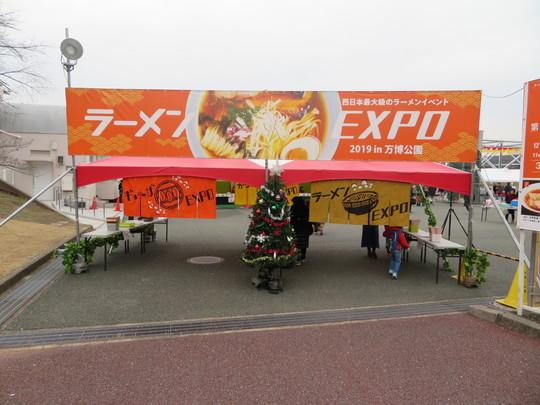 吹田・万博公園 「第7回 ラーメンEXPO 2019」  第3幕 2・3日目!