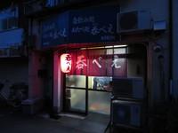 明石・魚棚商店街西 「呑べえ(どんべえ)」 昼網であがった新鮮な地魚が頂ける明石最強の立ち呑み!