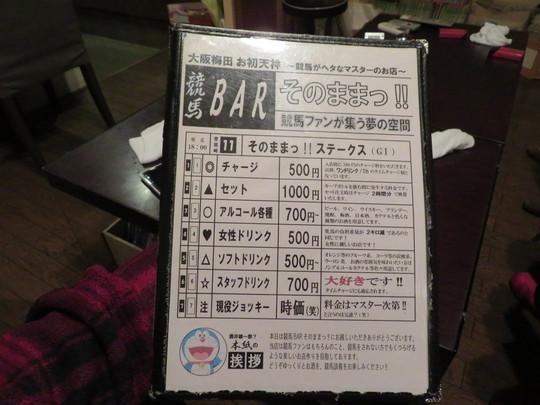 梅田・お初天神通 「競馬Bar そのままっ」 新麺会の後は競馬Barで〆の一杯を頂きました!