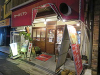 淀川・東三国 「洋食 カーネリアン」 老舗の洋食屋で頂くデカくてでジューシーなカキフライ定食!
