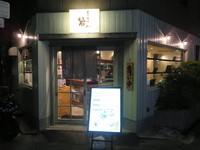 肥後橋・京町堀 「らーめん砦」 大阪好っきゃ麺7 その1 まぜ麺+ミニ丼セット!