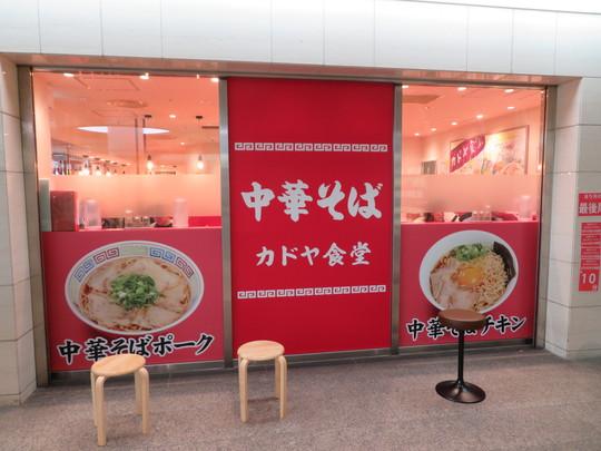 長堀橋 「カドヤ食堂」 クリスタ長堀にカドヤ食堂がオープンしました!