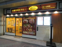神戸・住吉 「京都洋食屋カレー カレーハウス スパイシー」 美味しい組合せチキンカツカレーにコロッケとソーセージ!