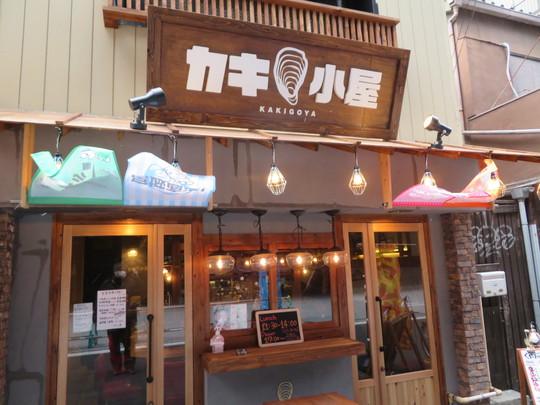 心斎橋・南船場 「カキ小屋 南船場」 熱々土鍋で提供される痺れ牡蠣麻婆豆腐定食!!