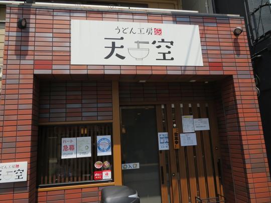 東三国 「うどん工房 天空」 はがくれ最後の弟子が独立されたお店でひやかけうどんを頂きました!