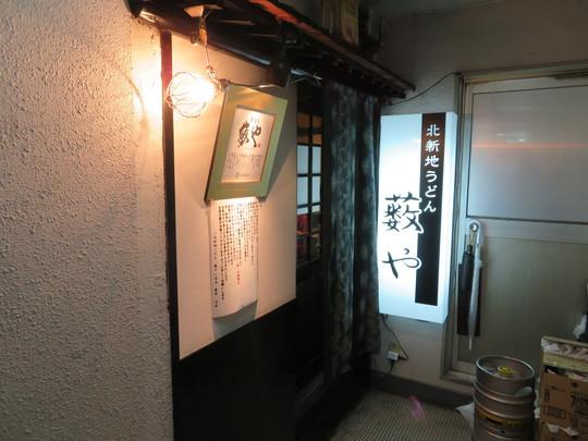 梅田・北新地 「北新地うどん 薮や」 素材にこだわった料理が頂けます!