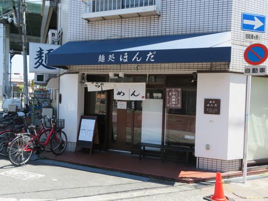 平野 「麺処 ほんだ」 夏期限定のいりこ風味ガツンの魚介塩ダレ塩冷麺がとてつもなく旨い!