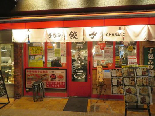 神戸・岡本 「手包み餃子酒場 CHANJA 岡本総本店」 八味を振り掛けるスパイシーな餃子が頂けます!