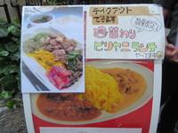 梅田・北新地 「レオーネ」 絶品のビリヤニがテイクアウト出来るようになりました!