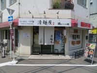 日本橋 「清麺屋」 夏期限定の煮干し風味の冷たいつけそばをあやひかりの麺で頂きました!