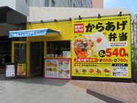 淀川・新大阪 「カリフォルニアチキン」 人気急上昇の台湾ジーパイセットをテイクアウト!