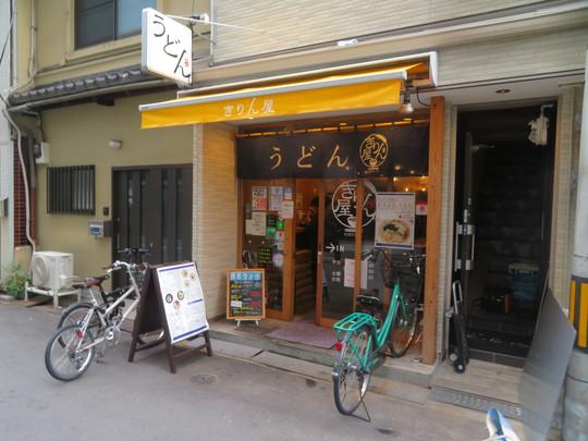 淀屋橋・平野町 「うどん きりん屋」 オフィス街の真ん中で讃岐を楽しめます!