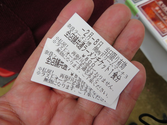 奈良・王寺 「第3回 奈良ラーメン博 関西ドリームマッチin王寺」 初日!
