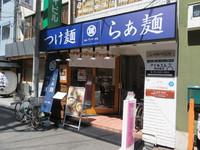 心斎橋・南船場 「麺匠たか松」 鶏魚介の濃厚なつけ麺と香ばしい鴨の炙り丼!