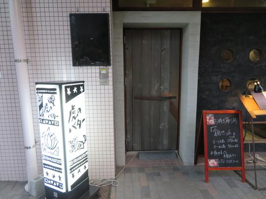 神戸・新長田 「虎のバター」 居酒屋メニューが楽しめるうどん居酒屋の煮穴子の玉子巻きのあ巻きが旨い!