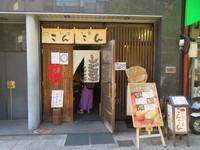 松屋町 「いなり家こんこん」 ほっこり出来るいなり寿司のお店でランチを頂きます!