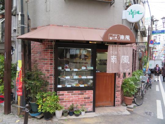 なんば 「グリル南風」 老舗の洋食店でオムライスを頂きます!