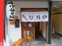 心斎橋・南船場 「中華そば なおや」 厚めのチャーシューが食べ応えある中華そば!