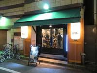 心斎橋 「ラム肉家398」 クセのないラム肉の色んな料理がリーズナブルに頂けます!