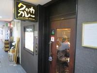 心斎橋・南船場 「Kusaka Curry(クサカカレー)」 カリッと揚がったポークカツカレー!