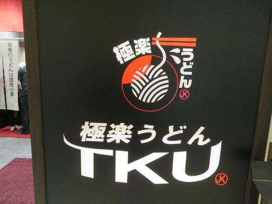 梅田・ルクア 「極楽うどん TKU」 TKUがルクアにオープンされました!