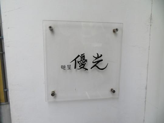 京都・烏丸御池 「麺屋 優光(ゆうこう)」 貝系スープでしみじみ味わう淡竹(HACHIKU)!