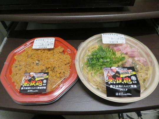 「ローソン」 無鉄砲シリーズの激辛高菜チャーハンとパスタがジャンキーで旨い!