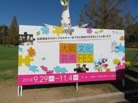 吹田・万博公園 「大阪芸術文化フェス2018」 大阪カルチャー&アートミックスEXPO 2日目!