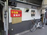 梅田・お初天神通 「角兵衛」 鶏の造りと牛タンと焼鳥のハーモニー!