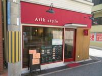 神戸・住吉 「アティック スタイル(Atik Style)」 気軽に日替わりが頂けるイタリアンカフェ!