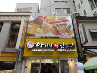 北堀江・アメリカ村 「ありらんホットドッグ」 大行列、大人気の韓国ホットドッグのポテトレーラ!