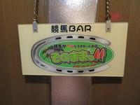 梅田・お初天神通 「競馬Bar そのままっ」 焼鳥を堪能した後は競馬ファンが集まるスナックで!