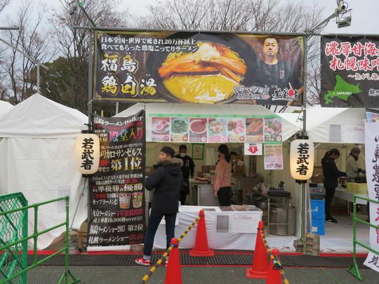 吹田・万博公園 「第7回 ラーメンEXPO 2019」  第4幕 6日目(最終日)!
