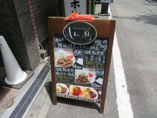 心斎橋・三津寺 「鉄板焼しんか」 鉄板で焼いた豚の生姜焼きランチ!