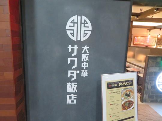 梅田・富国生命ビル 「大阪中華 サワダ飯店」 ミシュランに輝く麻辣が効いた絶品の麻婆豆腐がリーズナブルに頂けます!