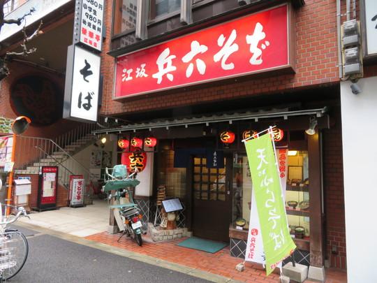 吹田・江坂 「兵六そば」 トロトロ半熟玉子の他人丼!