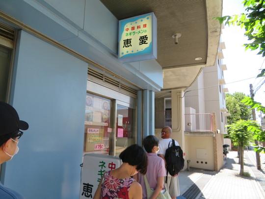 神戸・住吉 「ネギラーメンの店 恵愛(けいあい)」 日替わりの牛肉玉子丼!