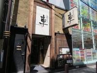 心斎橋 「宮崎地鶏炭火焼 車」 噛むほどに味が出る宮崎名物鶏のもも焼き御膳!